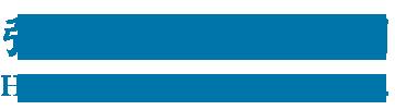 弘新科技有限公司 Logo